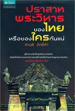 ปราสาทพระวิหาร ของไทยหรือของใครกันแน่