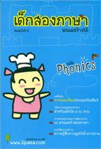 เด็กสองภาษา พ่อแม่สร้างได้ ฉบับโฟนิกส์