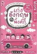 Work Bookเก่งอังกฤษกับพิงค์กี้ My School