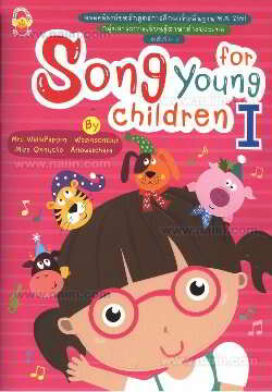 Song for young children 1 +CD