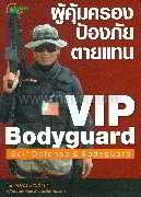 ผู้คุ้มครองป้องภัยตายแทน VIP BODYGUARD