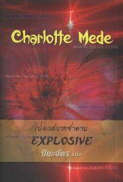 เปลวสวาทซาตาน(Esplosive)