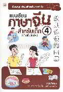 แบบเรียนภาษาจีนสำหรับเด็ก ล.4