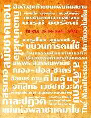 JOURNAL OF THE SMAL STAND ปาจารยสาร ฉ.เล