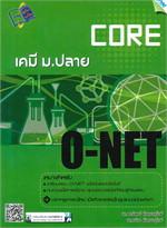 Core O-NET เคมี ม.ปลาย