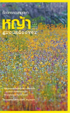 ร้อยพรรณพฤกษา หญ้าและพืชคลุมดิน Groundcover