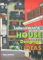ไอเดียออกแบบบ้าน HOUSE DESIGNING IDEAS