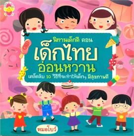 นิทานเด็กดีเด็กไทยอ่อนหวาน10วิธีสุขภาพดี