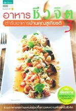 อาหารชีวจิตตำรับบ้านคุณชูเกียรติ 3