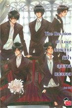 The Reunion of Love บทพิสูจน์หัวใจคุณชายแบดบอย