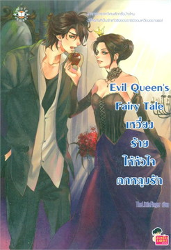 Evil Queen's Fairy Tale เหวี่ยงร้ายให้หัวใจตกหลุมรัก