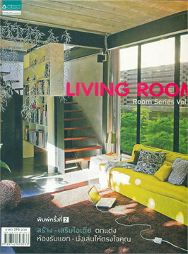 Living Room (Room Series Vol. 4)