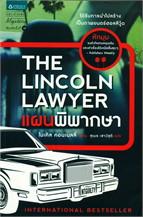 แผนพิพากษา (The Lincoln Lawyer)