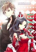 Heart's Casino กับดักรักลวงหัวใจให้จำยอม
