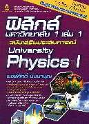 ฟิสิกส์มหาวิทยาลัย 1 ล.1 ฉบับเสริมประสบการณ์