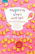 All about Caf?  ขนมหวาน น้ำชา และกาแฟ