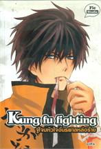 Kung fu fighting จู่โจมหัวใจอันธพาลหล่อร้าย