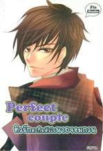 Perfect Couple ติวรักสะกิดหัวใจนายจอมกวน