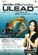 ตัดต่อโฮมวิดีโอง่ายๆ ด้วย Ulead X3 + DVD