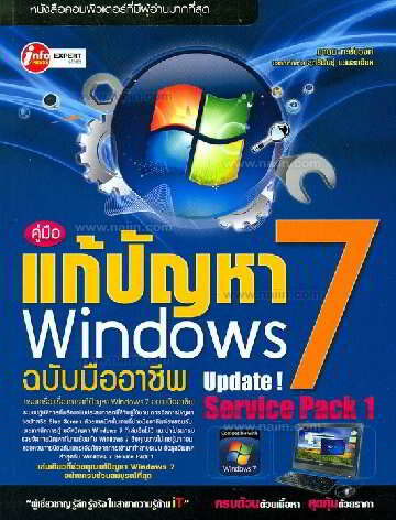 คู่มือแก้ปัญหา Windows 7 ฉบับมืออาชีพ Update! Service Pack 1
