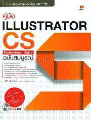 คู่มือ Illustrator CS5 Professional Guide ฉบับสมบูรณ์ + CD