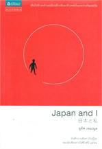 Japan and I