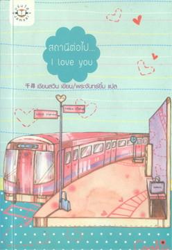 สถานีต่อไป... I love you