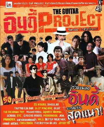 The Guitar : อินดี้ Project