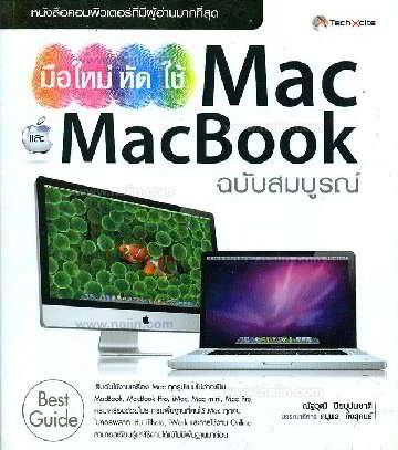 มือใหม่หัดใช้ Mac และ MacBook ฉบับสมบูรณ์