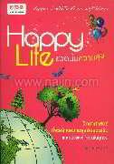 HAPPY LIFE ชีวิตนี้มีความสุข