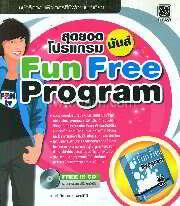 สุดยอดโปรแกรมมันส์ Fun Free Program