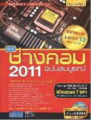 คู่มือช่างคอมพิวเตอร์2011ฉบับสมบูรณ์+DVD