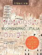 บอนจอร์โนอิตาลี(Buonglorno..Italia)
