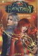 The Last Fantasy:The Origin ล.4 ต.เอรีส