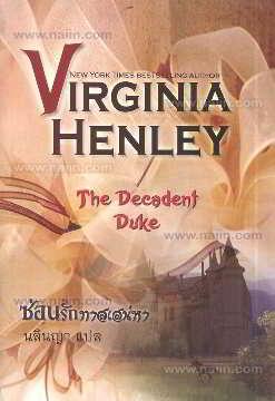ซ่อนรักทาสเสน่หา(The Decadent Duke)
