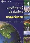 แผนที่ความรู้ท้องถิ่นไทย ภาคตะวันออก