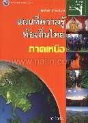 แผนที่ความรู้ท้องถิ่นไทย ภาคเหนือ