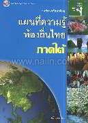 แผนที่ความรู้ท้องถิ่นไทย ภาคใต้