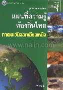 แผนที่ความรู้ท้องถิ่นไทย ภาคตะวันออกเฉีย