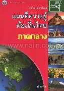 แผนที่ความรู้ท้องถิ่นไทย ภาคกลาง