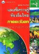 แผนที่ความรู้ท้องถิ่นไทย ภาคตะวันตก