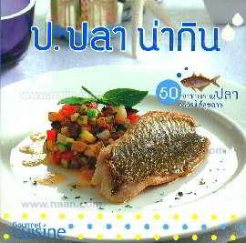 ป.ปลา น่ากิน