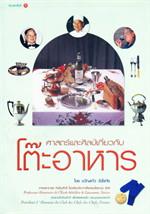 ศาสตร์และศิลป์เกี่ยวกับโต๊ะอาหาร (พิมพ์ใหม่)