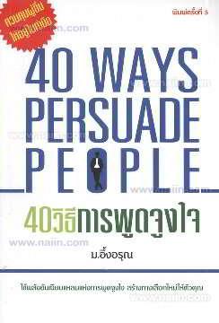 40วิธีการพูดจูงใจคน