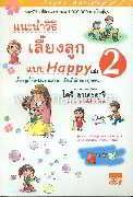 แนะนำวิธีเลี้ยงลูกแบบ Happy เล่ม 2