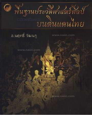 พื้นฐานประวัติศาสตร์ศิลป์บนดินแดนไทย