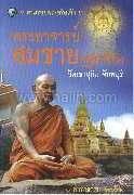 ตามรอยพระอริยเจ้าพระอาจารย์สมชาย ฐิตวิริ