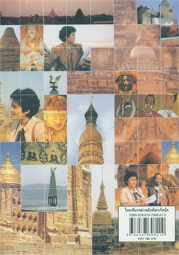ไทยเที่ยวพม่า (พ็อกเก็ตฯ:ใหม่ล่าสุด)