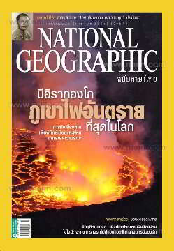 NATIONAL GEOGRAPHIC ฉ.117 (เม.ย.54)