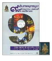 9 เส้นทางพุทธบูชา 99 ศาสนสถาน และสถานที่ประวัติศาสตร์ (Thai-Eng) + พระแผนที่ประเทศไทยฯ